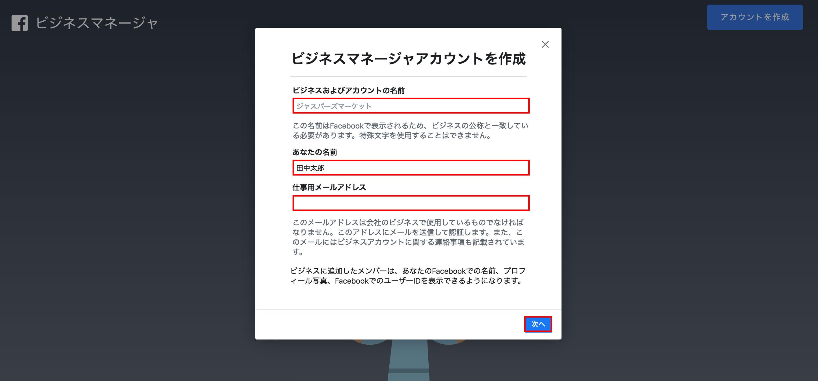 Facebookビジネスマネージャー の登録画面