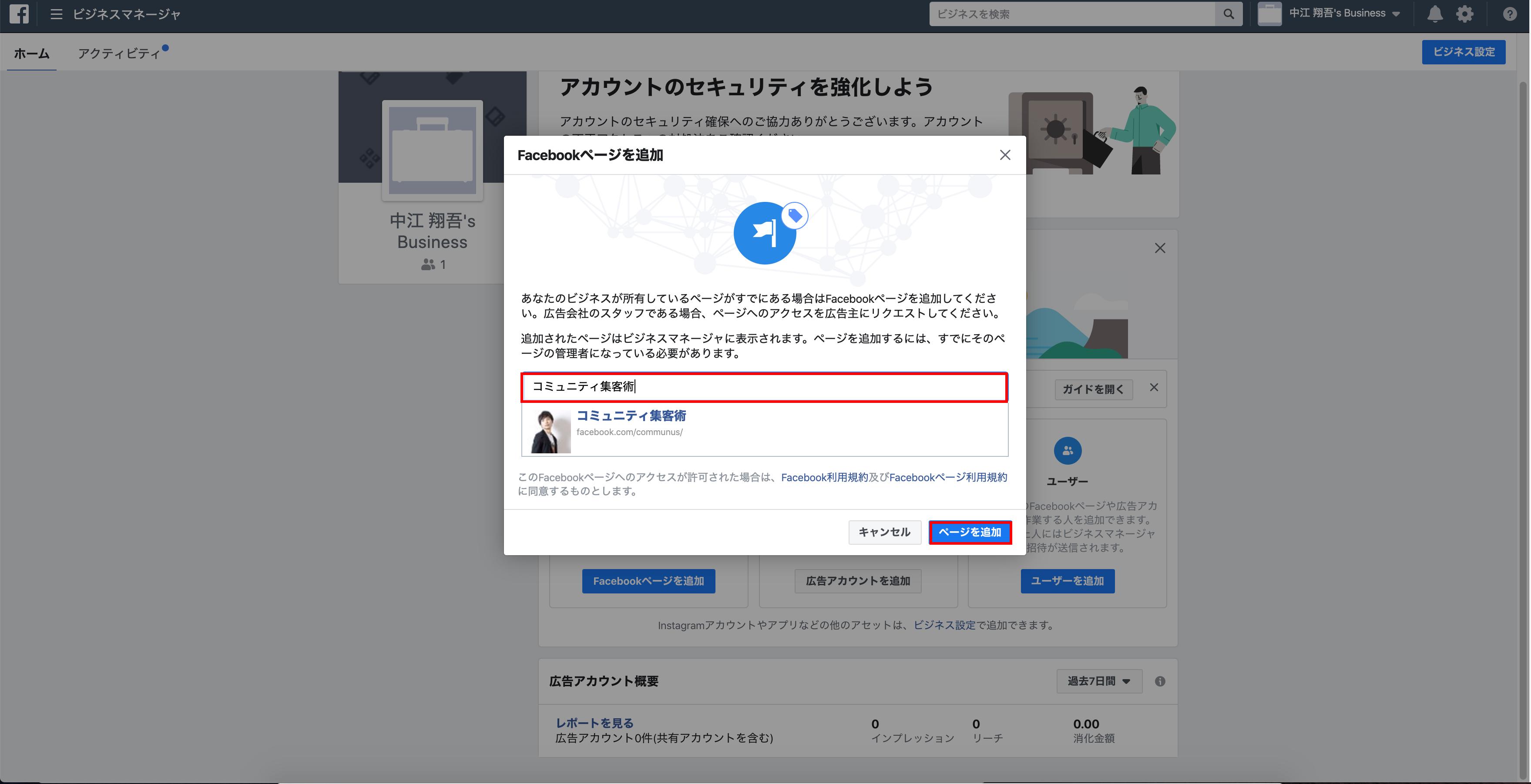 Facebookページを検索・追加