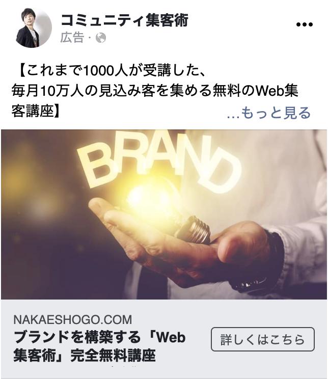 Facebook広告素材