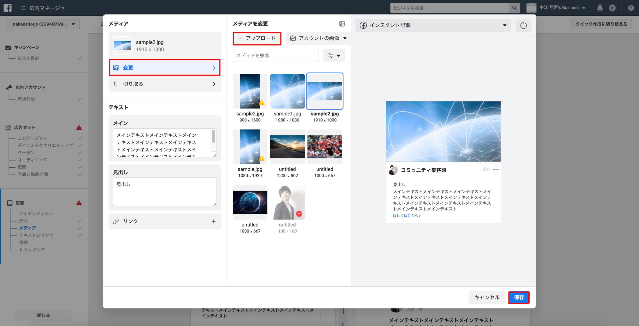 右側広告枠、検索結果、インスタント記事の最適な画像を選択