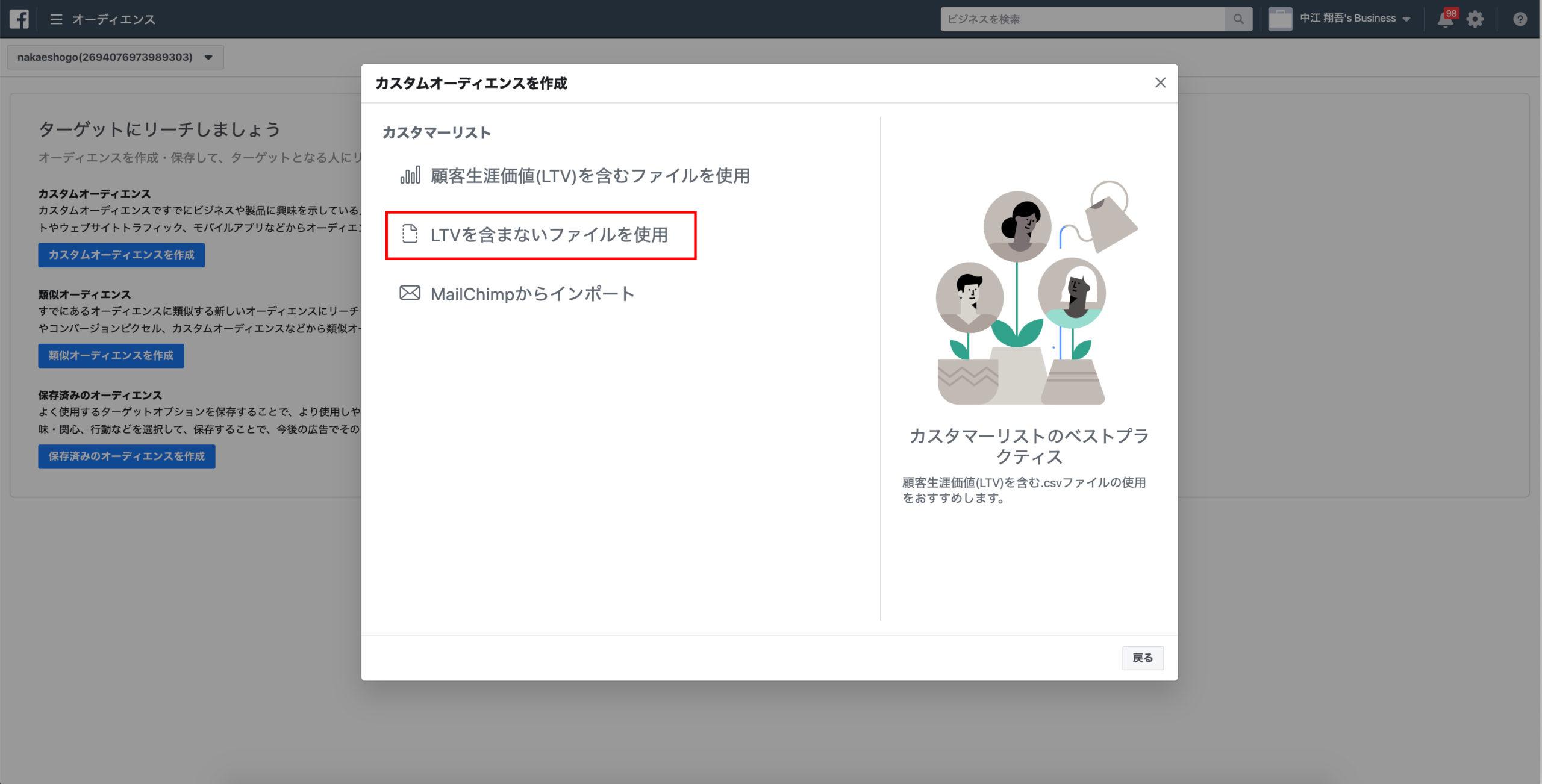 LTVを含まないファイルを使用