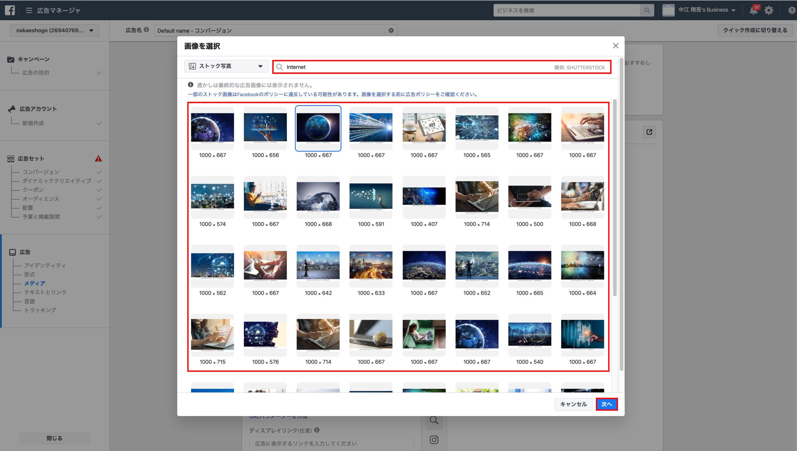 広告画像の選定