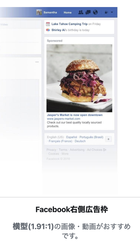 Facebook右側広告枠