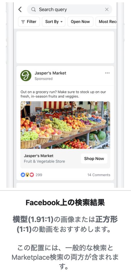 Facebook内の検索画面