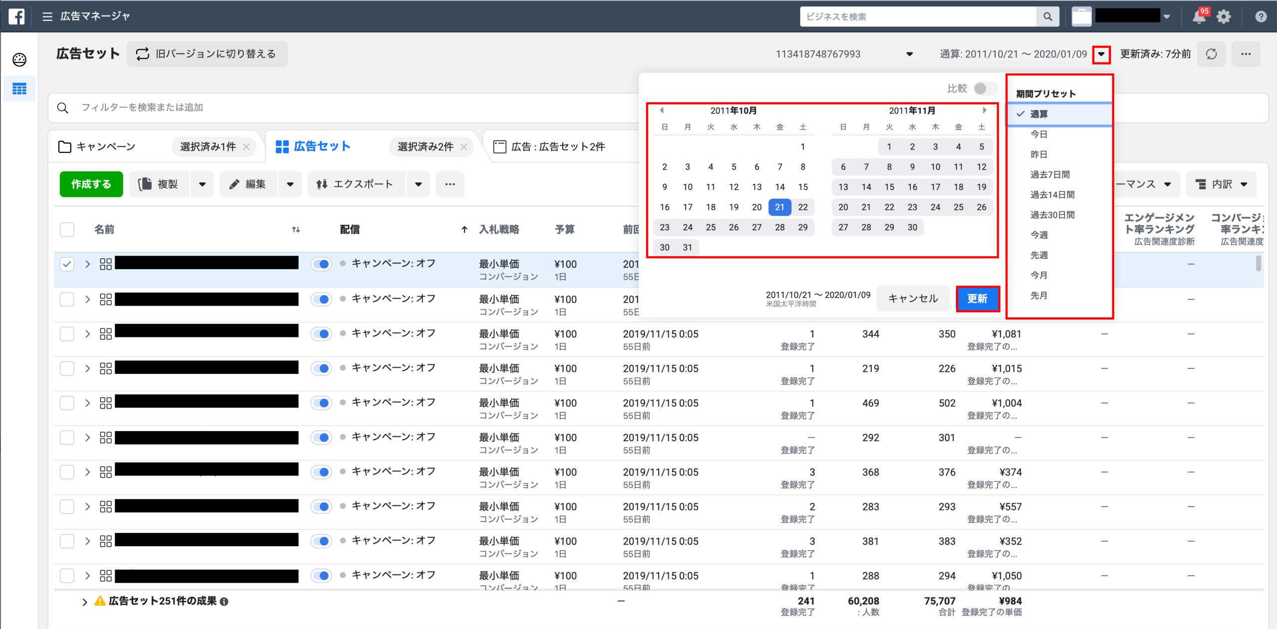 広告データの期間指定