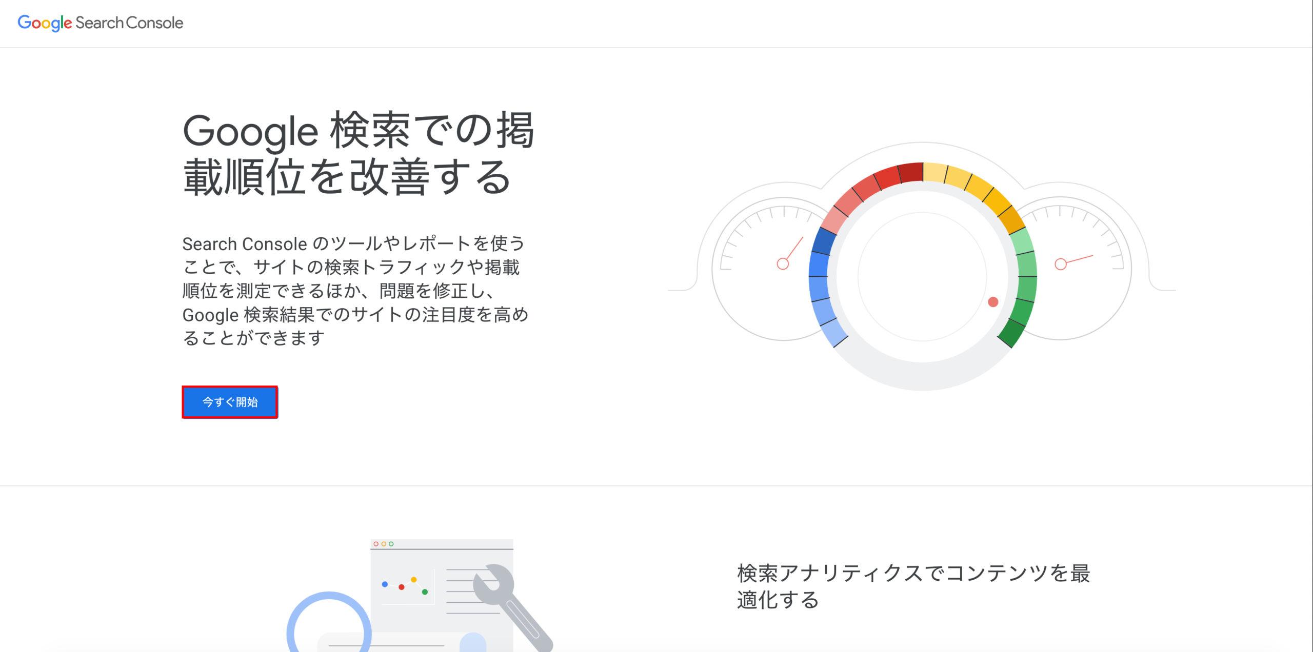 Google Search Consoleのトップページ