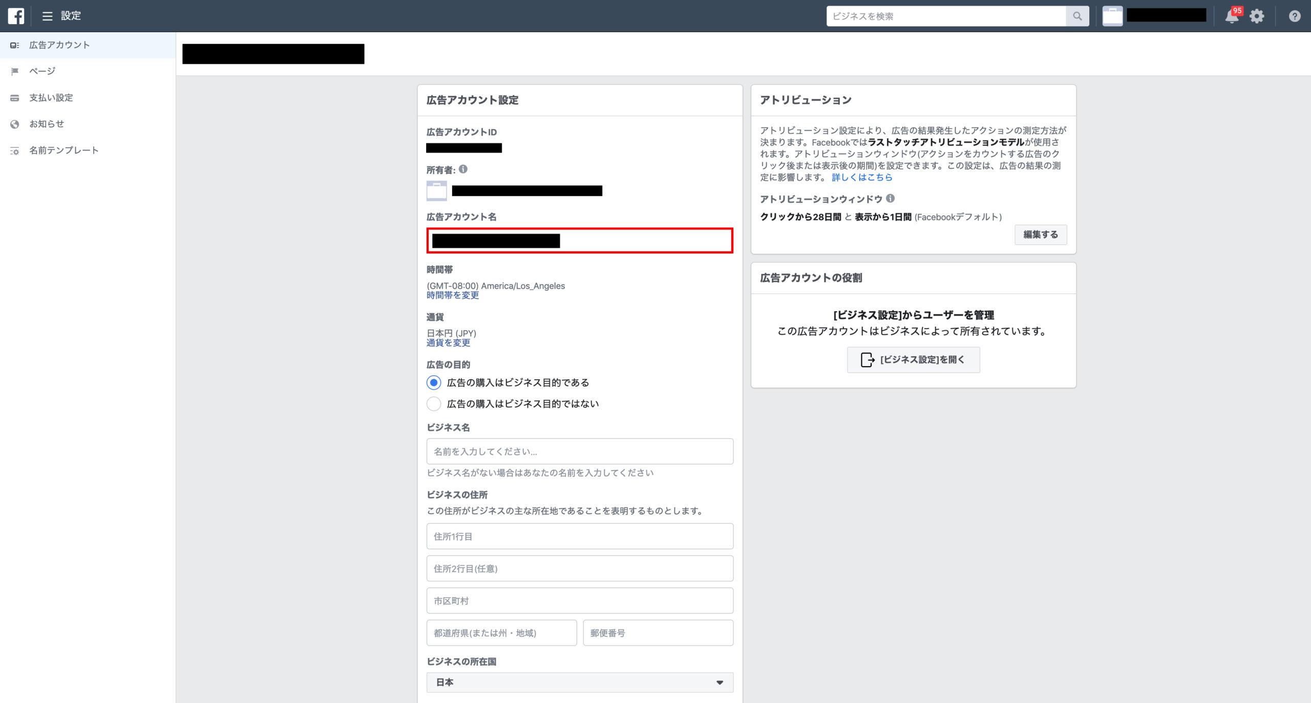 Facebook広告の支払い設定