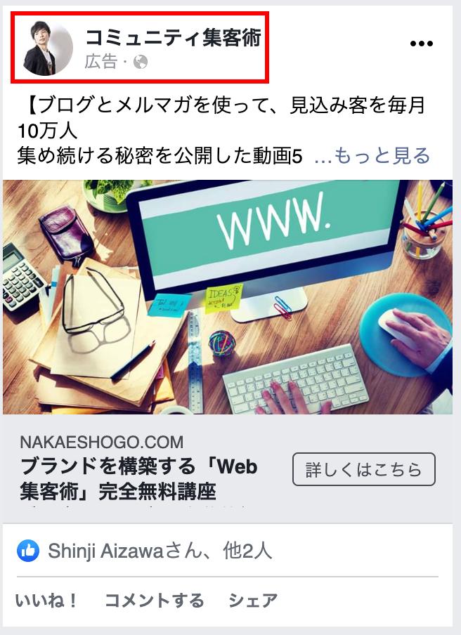 Facebook広告のサンプル