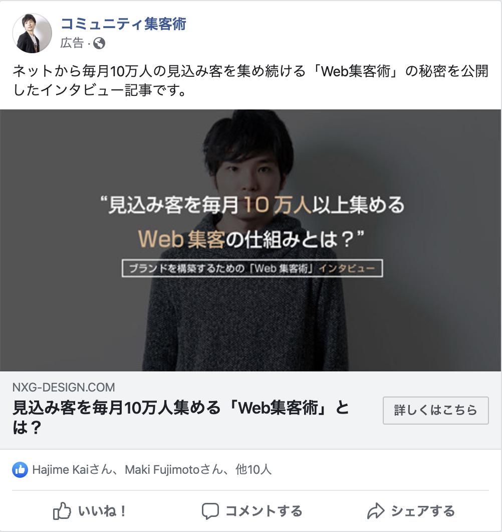 Facebook広告画像のサンプル