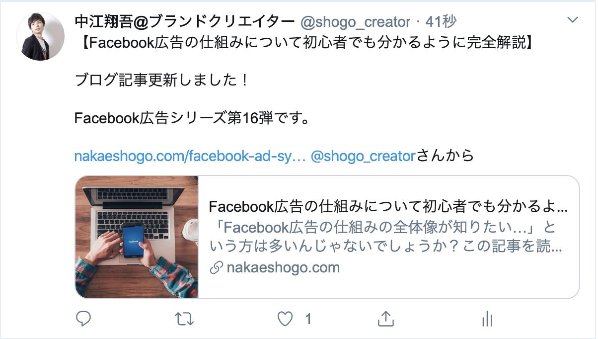 小さいサイズの画像ツイート