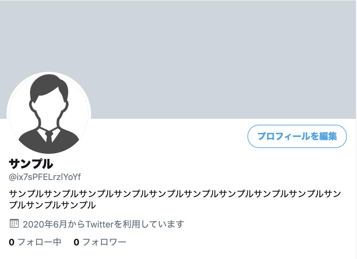 Twitterのヘッダーのデフォルトの設定