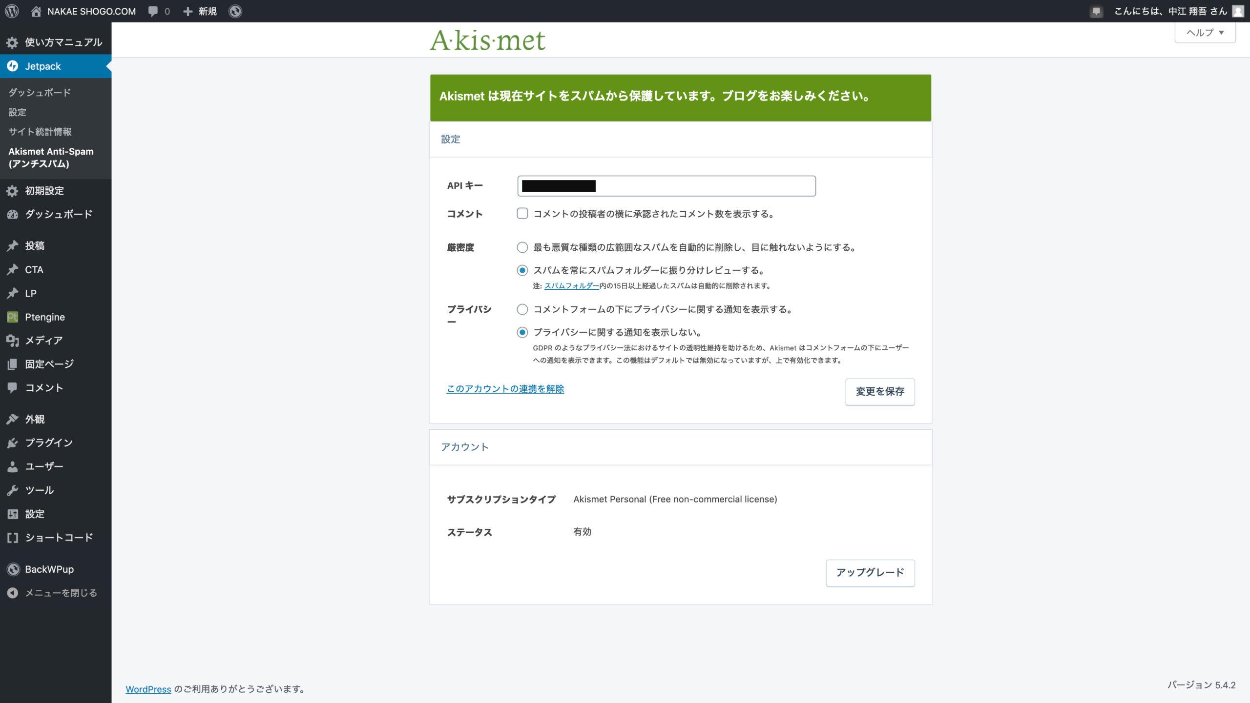 Akismetの管理画面