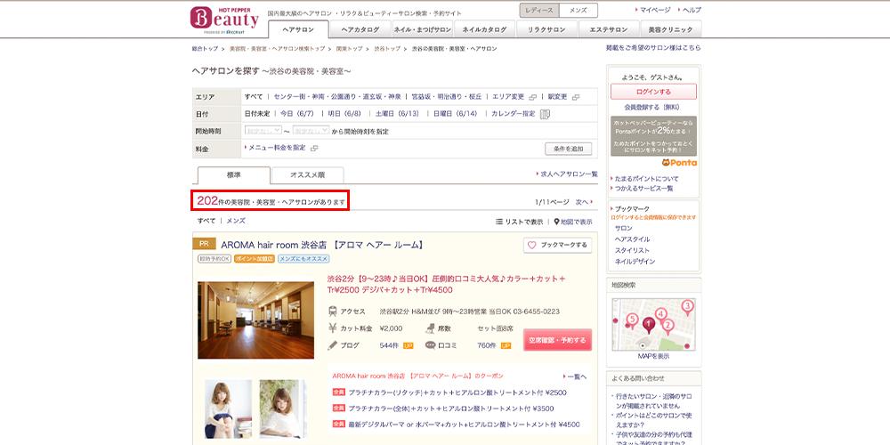 渋谷の美容院の検索結果