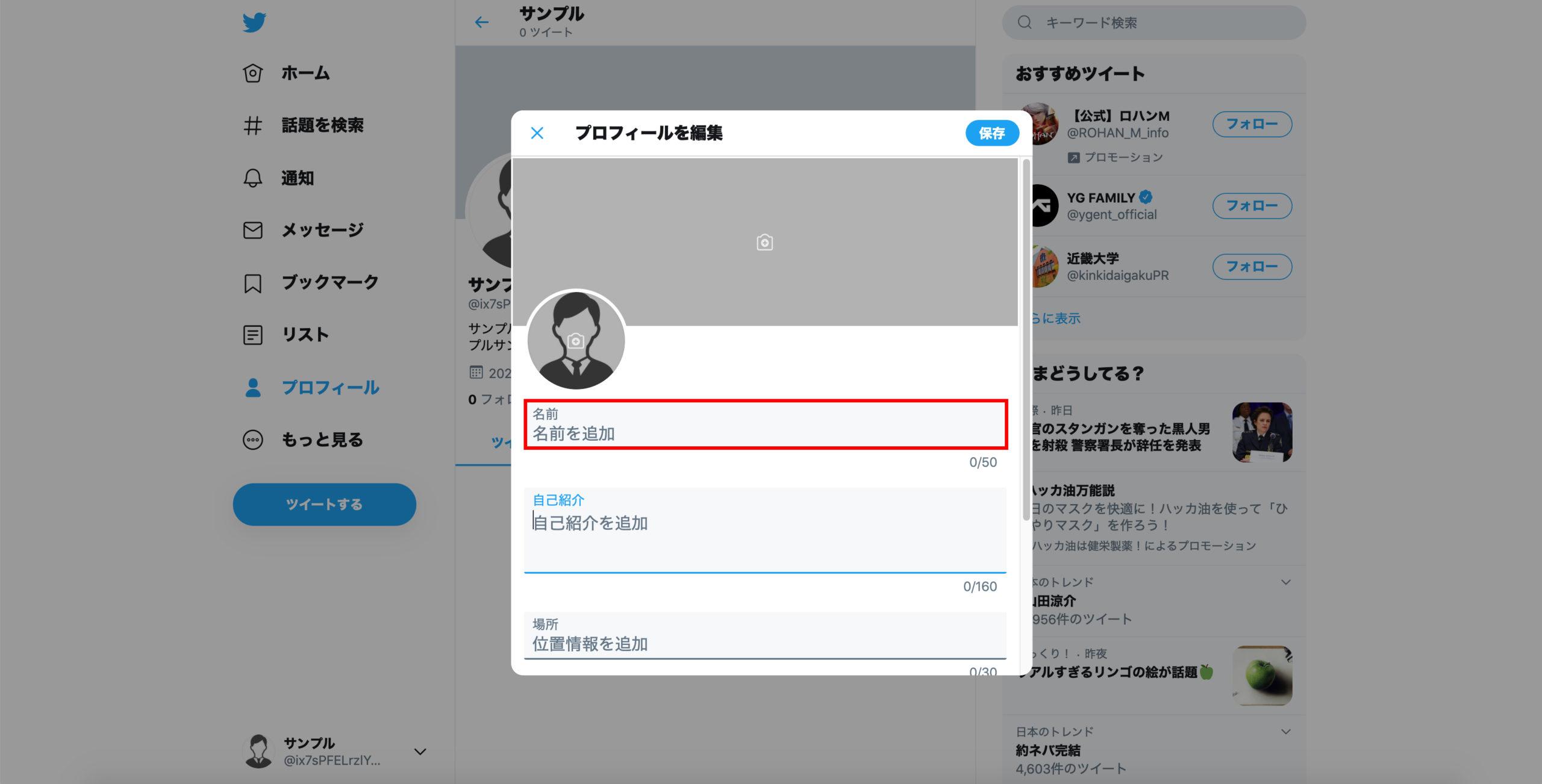 Twitterの名前の設定