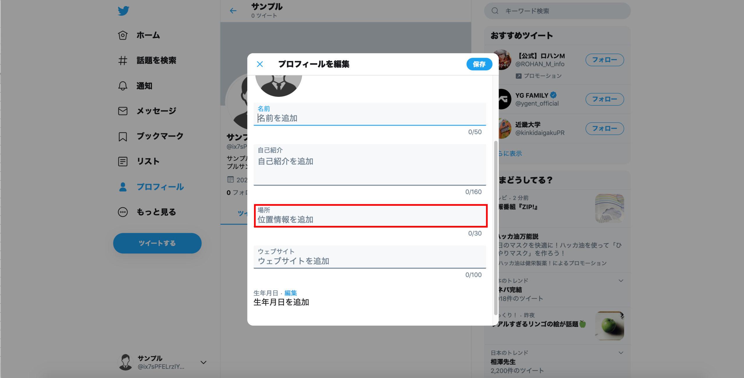 Twitterの位置情報