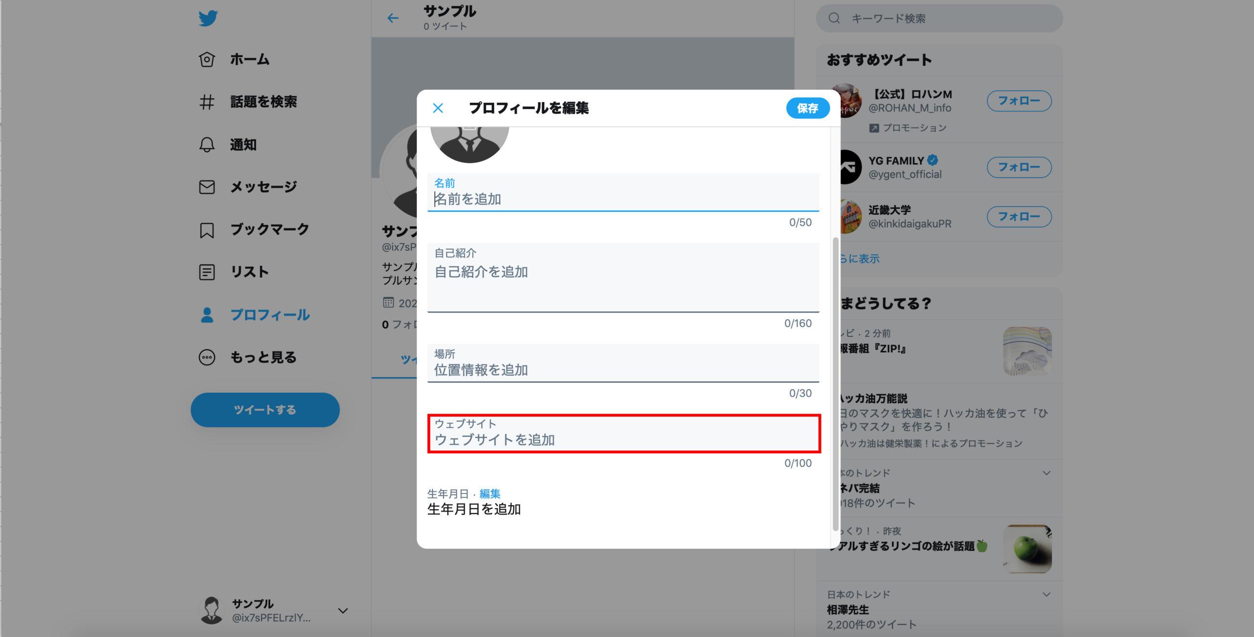 Twitterのウェブサイト