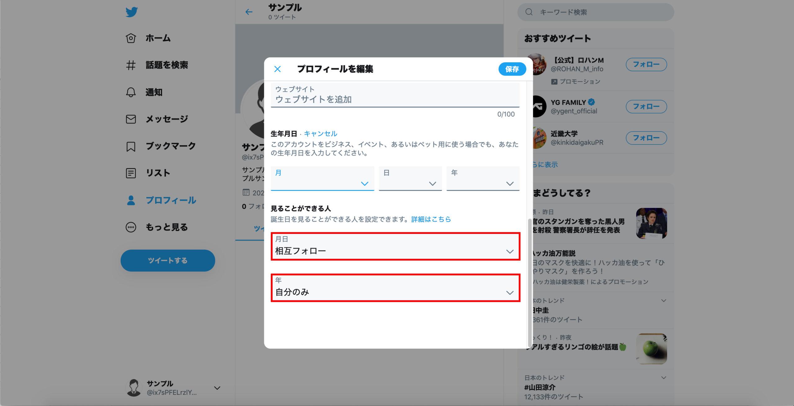 Twitterの生年月日の公開範囲の設定
