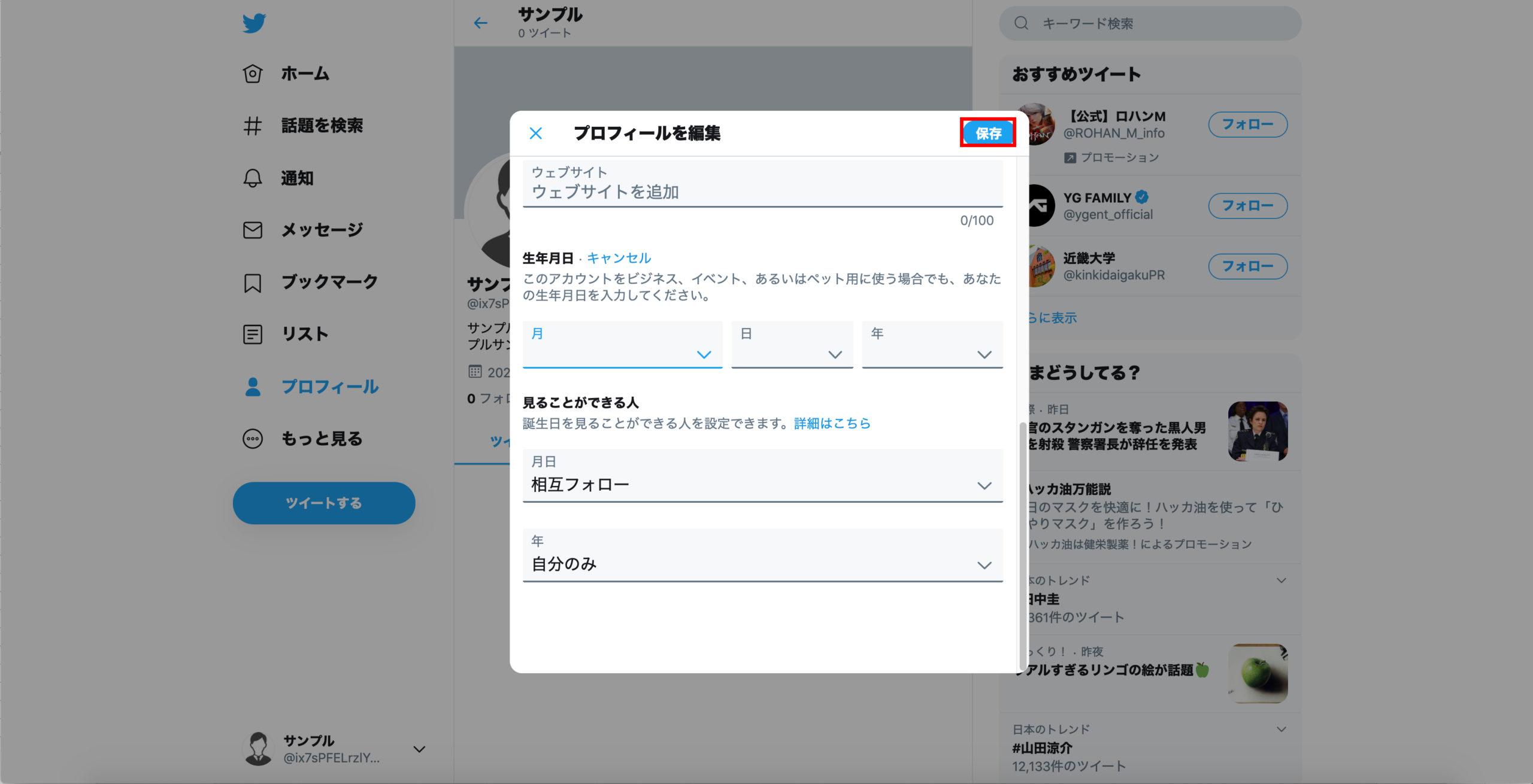 Twitterのプロフィールの保存ボタン