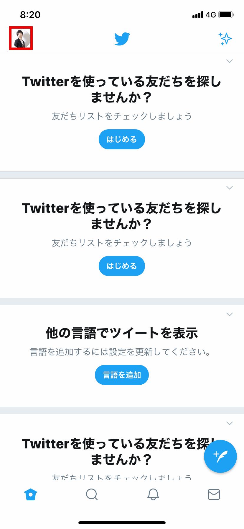 Twitterのホーム画面