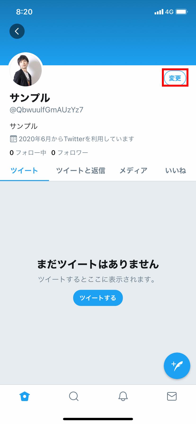 Twitterのプロフィールの変更