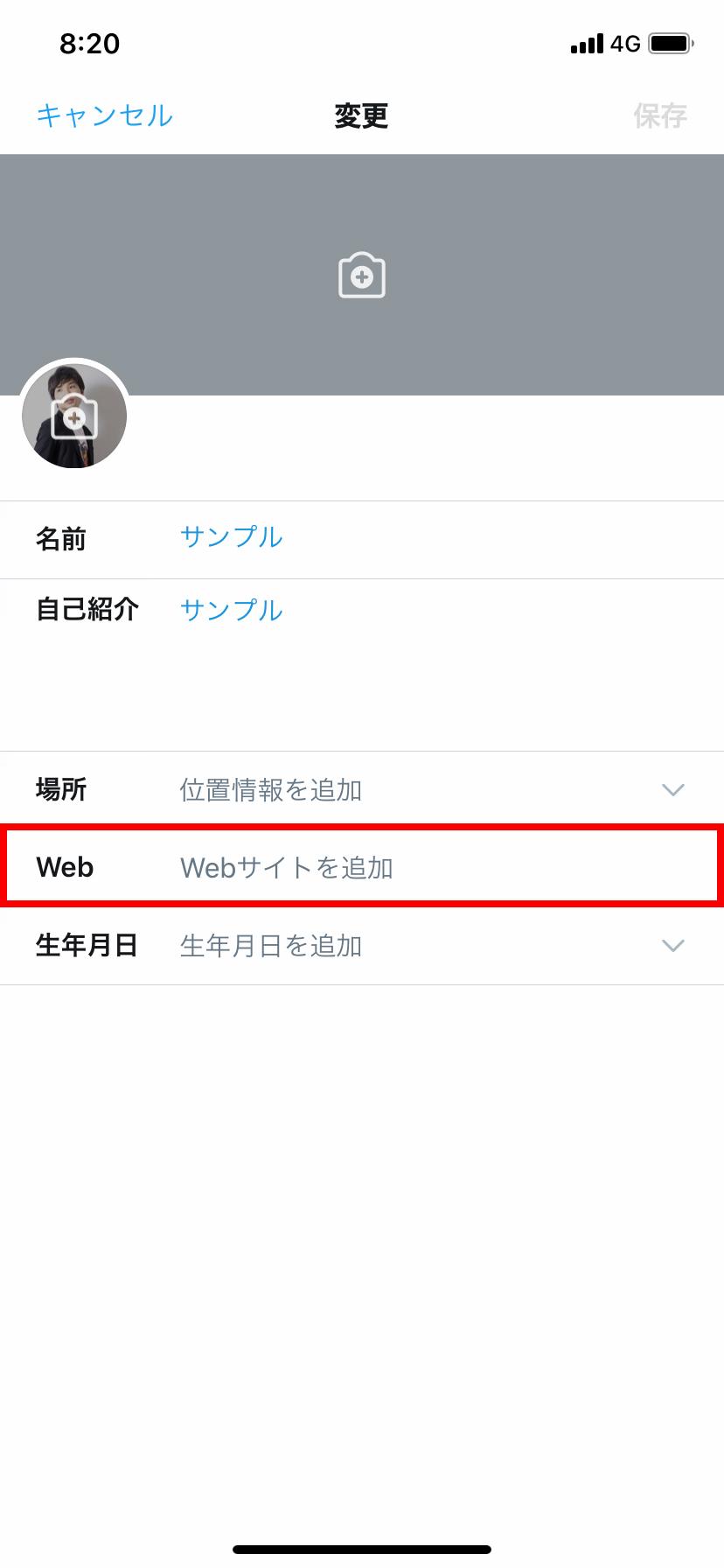 TwitterのWEBサイト