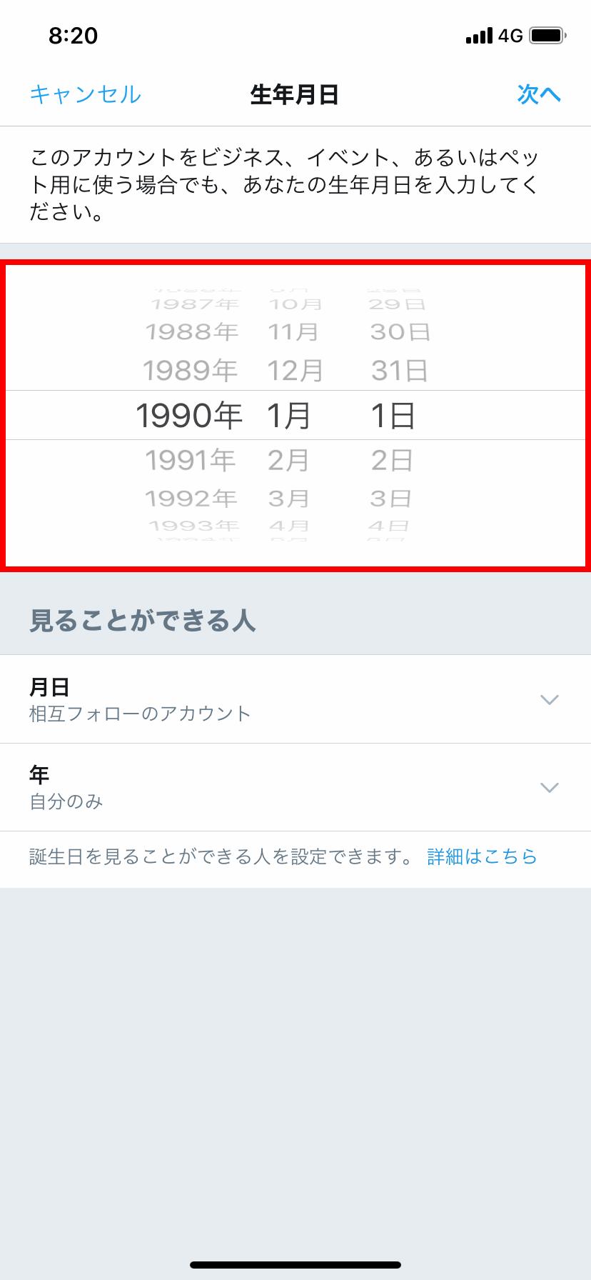 Twitterの生年月日を選択