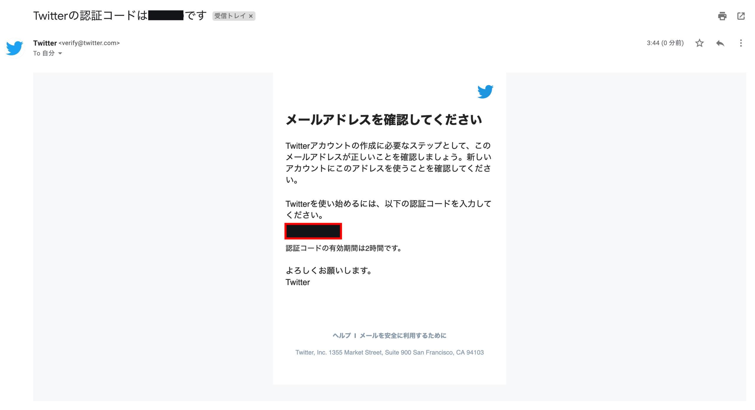 Twitterのパスコードを発行