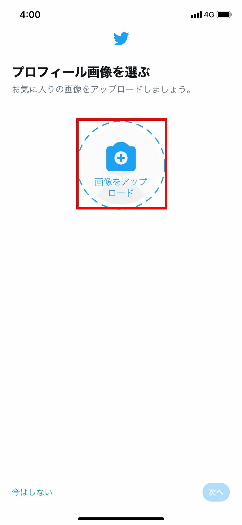 Twitterのプロフィール画像を選ぶ
