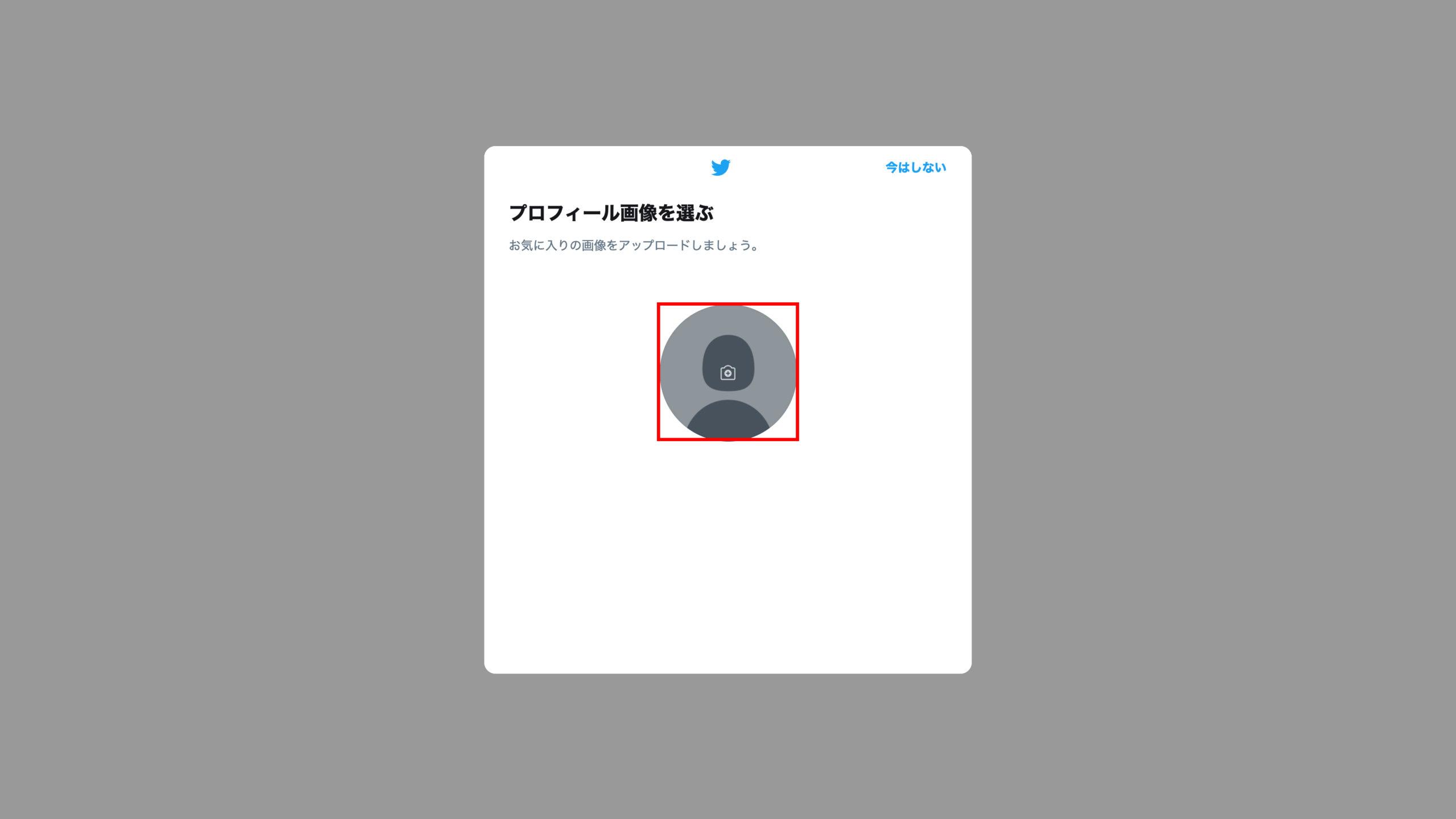 Twitterのプロフィール画像のアップロード