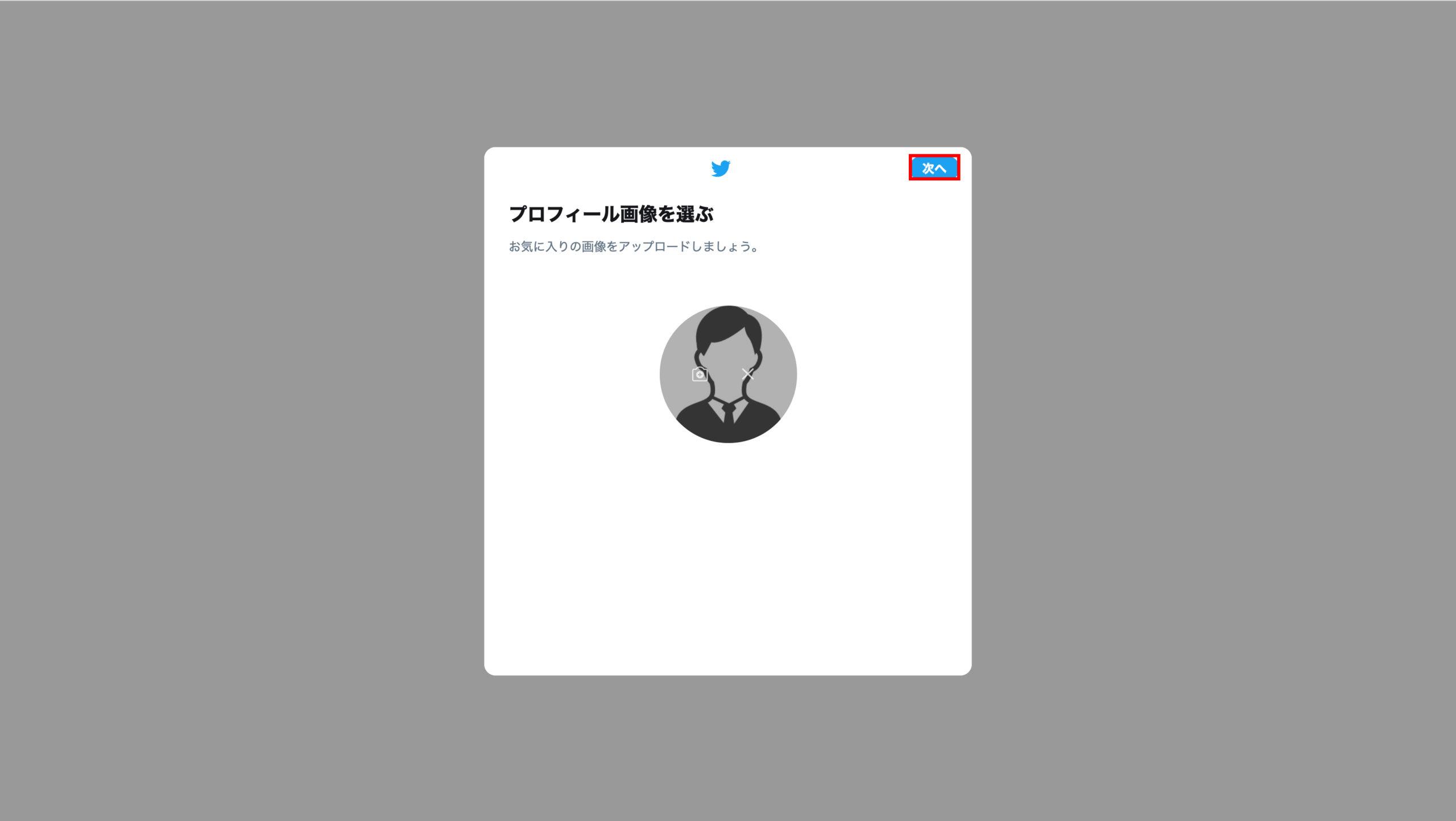 Twitterのプロフィール画像の設定画面
