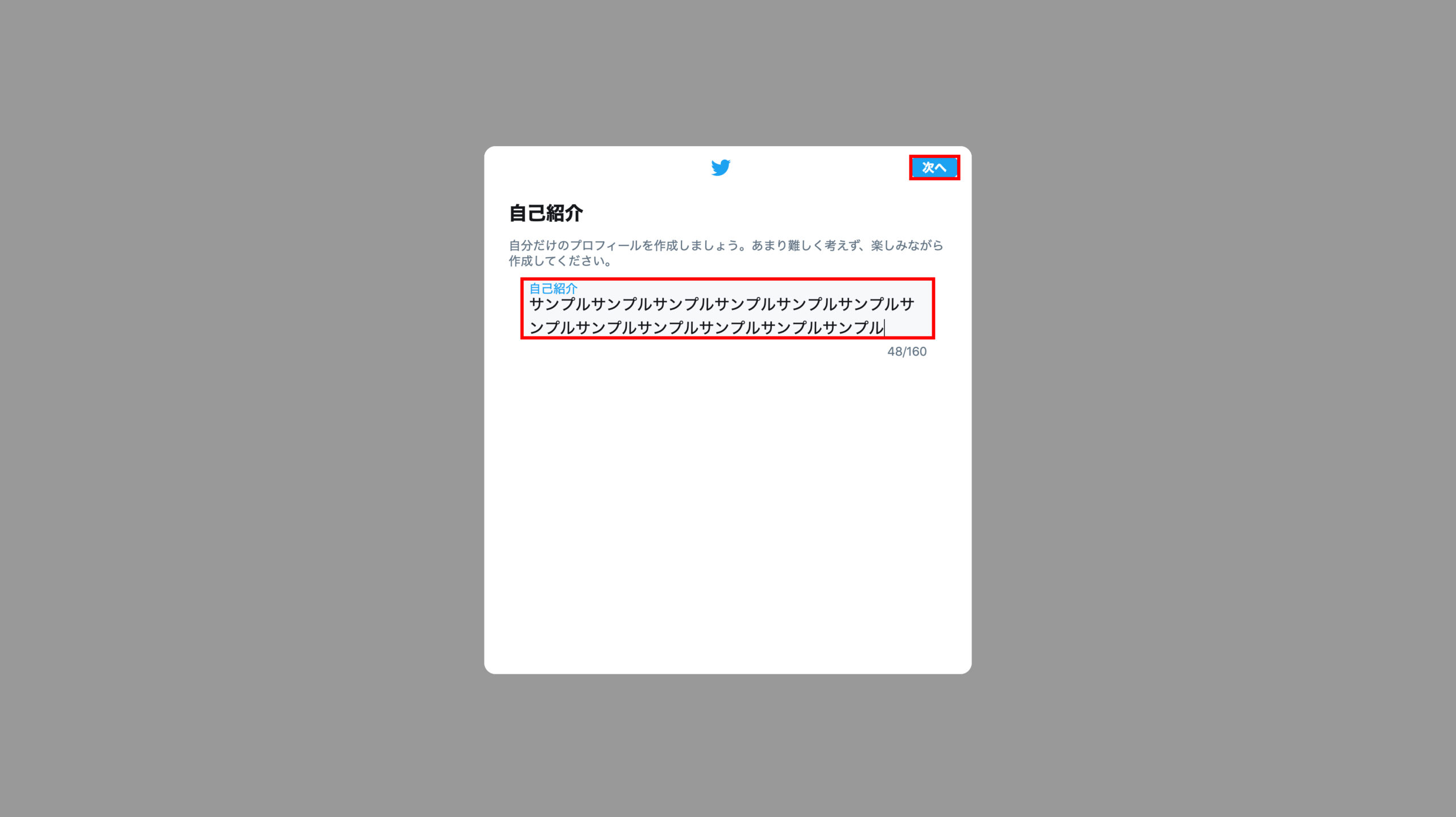 Twitterの自己紹介文の設定