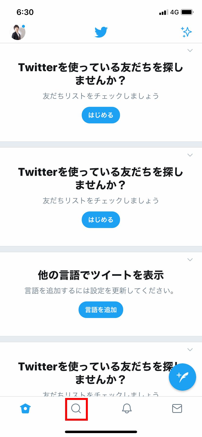Twitterの検索ボタンをタップする