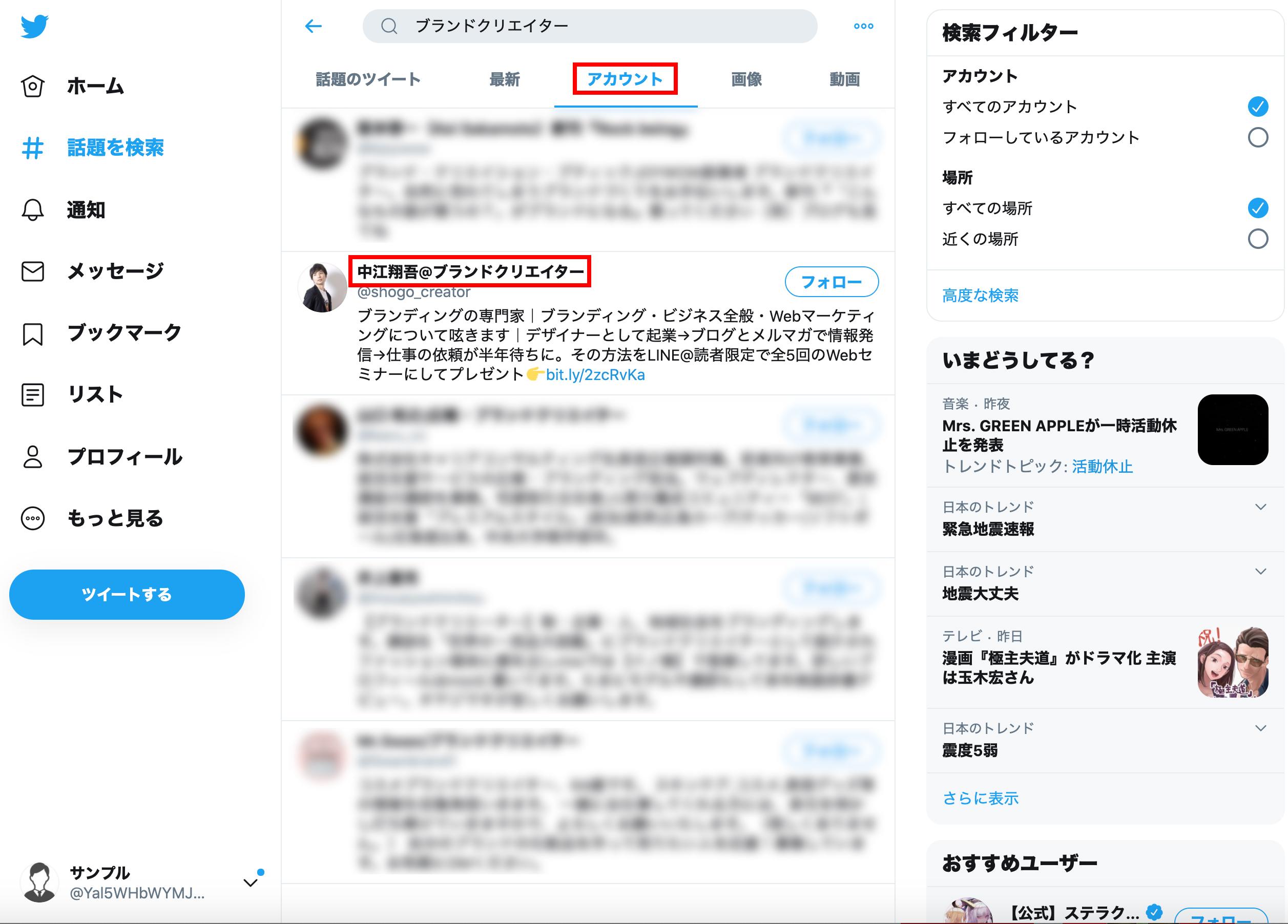 Twitterの検索結果