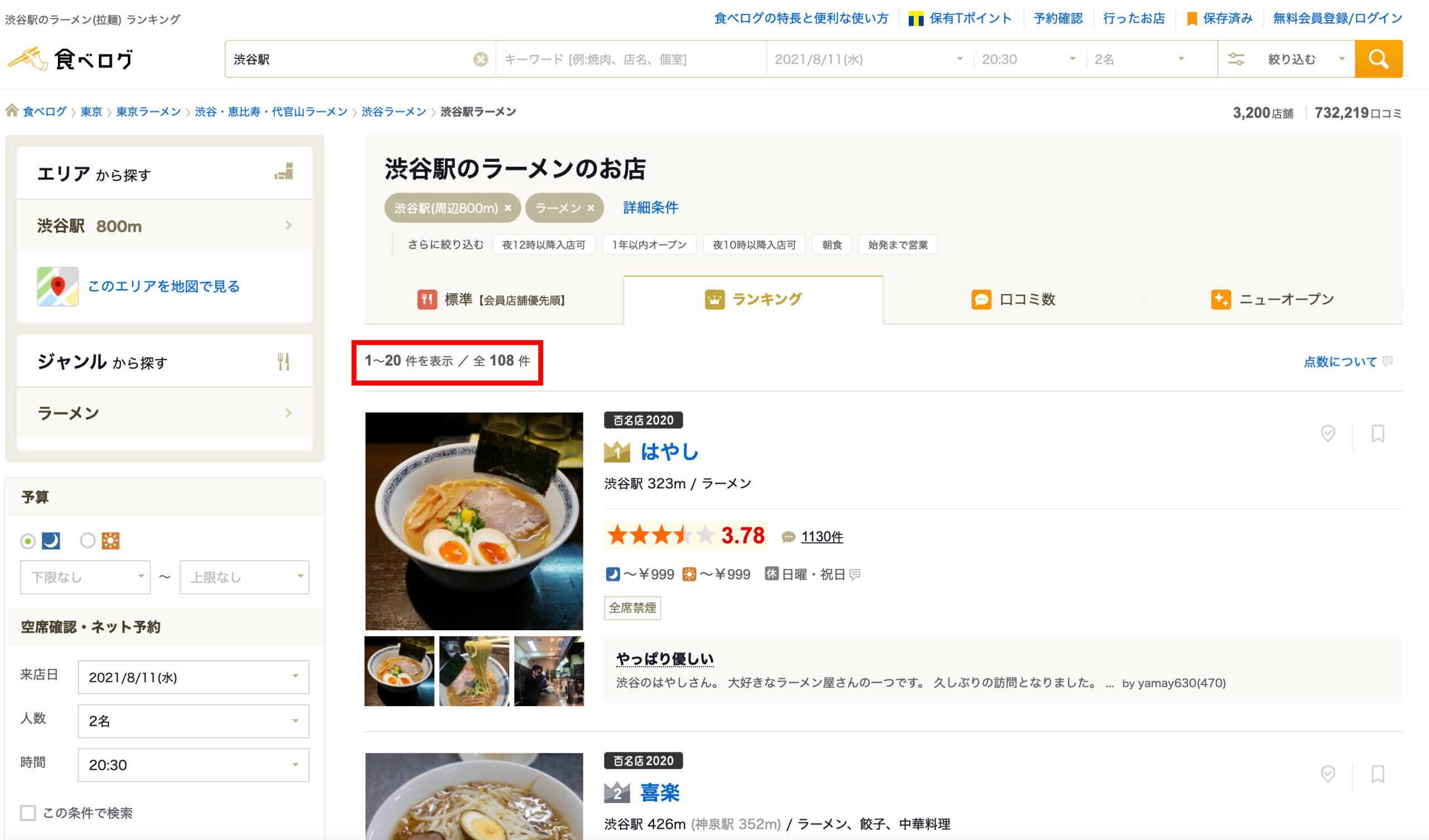 「渋谷 ラーメン」の検索結果