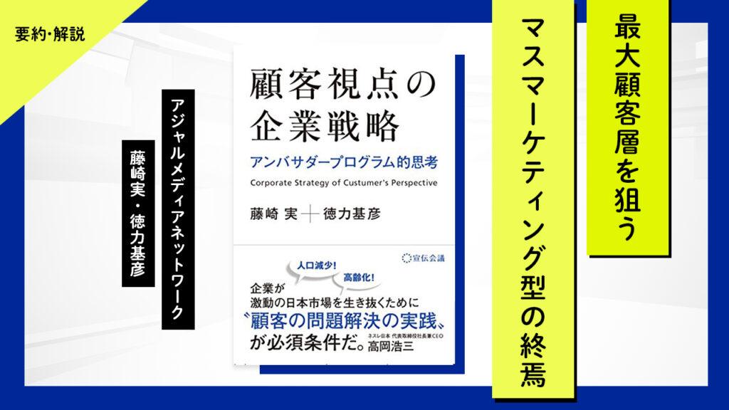 【要約・解説】顧客視点の企業戦略: アンバサダープログラム的思考(藤崎実・徳力基彦)
